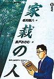 家栽の人(8) (ビッグコミックス)