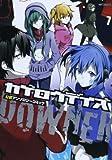 カゲロウデイズ公式アンソロジーコミック‐DOWNER‐ (MFコミックス ジーンシリーズ)