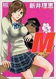 M 3 (バーズコミックス)