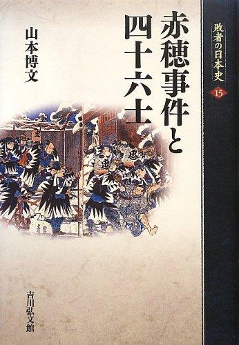 赤穂事件と四十六士 (敗者の日本史)