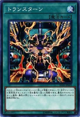 遊戯王カード トランスターン(ノーマル) ソウルバーナー(SD35) | ストラクチャーデッキ 通常魔法 ノーマル