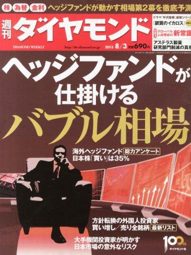 週刊 ダイヤモンド 2013年 8/3号 [雑誌]の詳細を見る