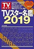 TVガイド特別編集シリーズ 「TVスター名鑑2019」