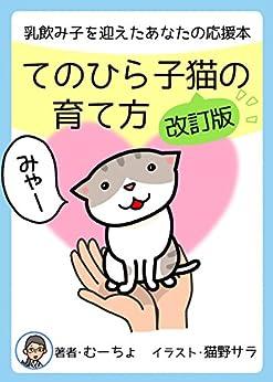 [むーちょ]のてのひら子猫の育て方 (岡山 猫の保健室むーちょ)