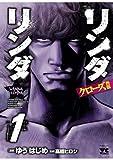リンダリンダクローズ外伝(1) (ヤングチャンピオン・コミックス)
