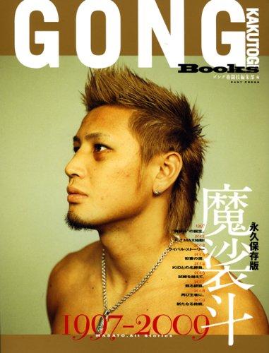 魔裟斗1997-2009 永久保存版―GONG KAKUTOGI Books