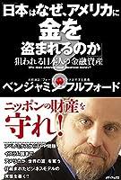 日本はなぜ、アメリカに金を盗まれるのか?~狙われる日本人の金融資産~