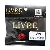LIVRE(リブレ) ルアーパーツ ハンドルナット化研R シマノ 左(リペア部品)
