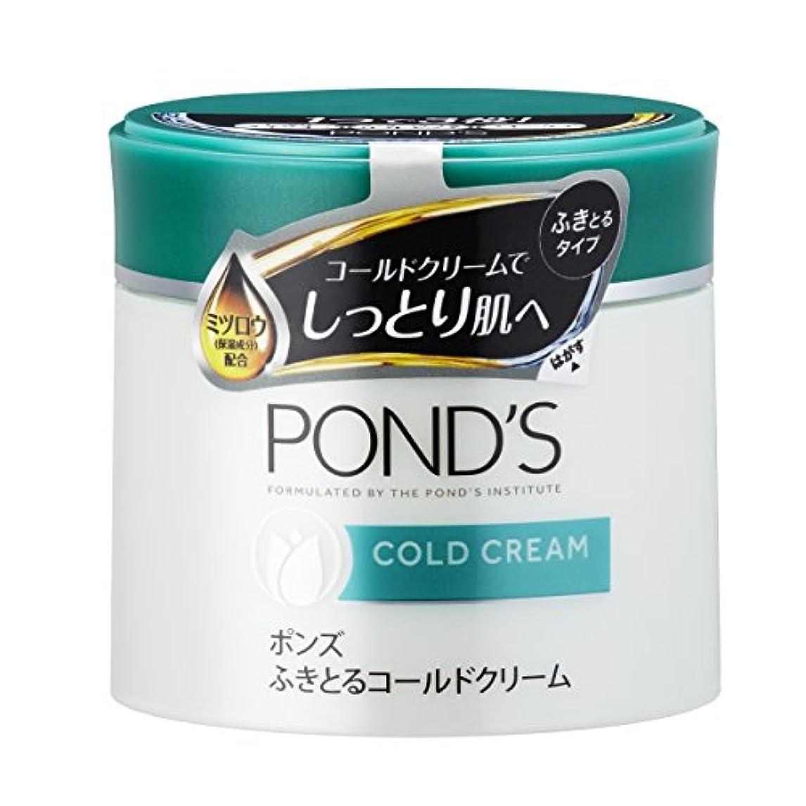 活気づく存在する唯物論ポンズ コールドクリーム 270g