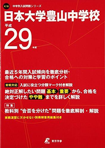 日本大学豊山中学校 平成29年度 (中学校別入試問題シリーズ)