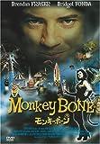 モンキーボーン [DVD]