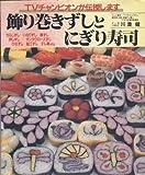 飾り巻きずしとにぎり寿司―TVチャンピオンが伝授します (マイライフシリーズ 334 特集版)