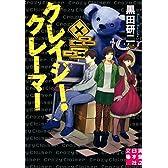 クレイジー・クレーマー (実業之日本社文庫)