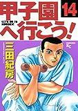 甲子園へ行こう!(14) (ヤングマガジンコミックス)