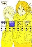 ササメケ(3) (角川コミックス・エース)