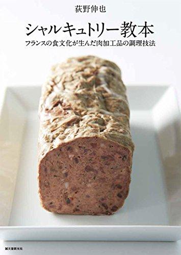 シャルキュトリー教本: フランスの食文化が生んだ肉加工品の調理技法
