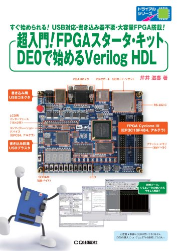 超入門!FPGAスタータ・キットDE0で始めるVerilog HDL: すぐ始められる!USB対応・書き込み器不要・大容量FPGA搭載! (トライアルシリーズ)の詳細を見る