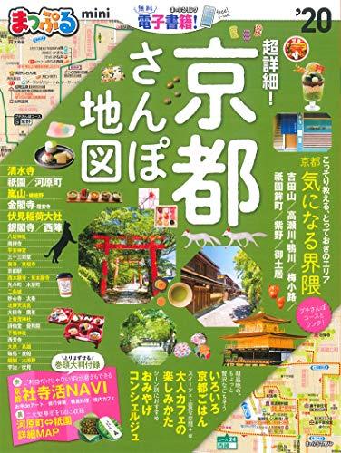 まっぷる 超詳細! 京都さんぽ地図mini'20 (マップルマガジン 関西)