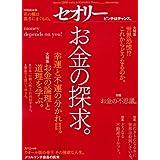 お金の探求。 〔セオリー〕2008 vol.6 (セオリーMOOK)