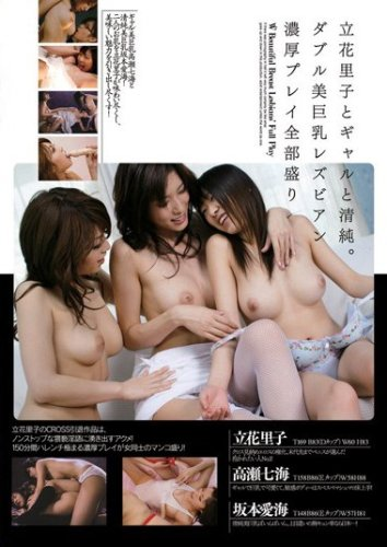 立花里子とギャルと清純。ダブル美巨乳レズビアン濃厚プレイ全部盛り クロス [DVD]