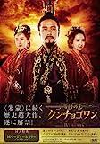 百済の王 クンチョゴワン(近肖古王) DVD-BOX�W