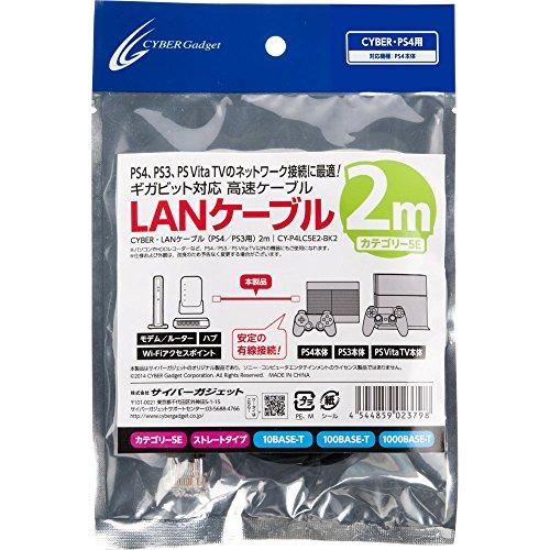CYBER ・ LANケーブル ( PS4 / PS3 用) 2m ( ブラック )