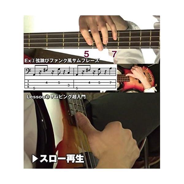ベース兄さんの一番やさしいスラップ奏法(ベーシ...の紹介画像3