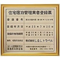 住宅宿泊管理業者登録票真鍮(C2801)製