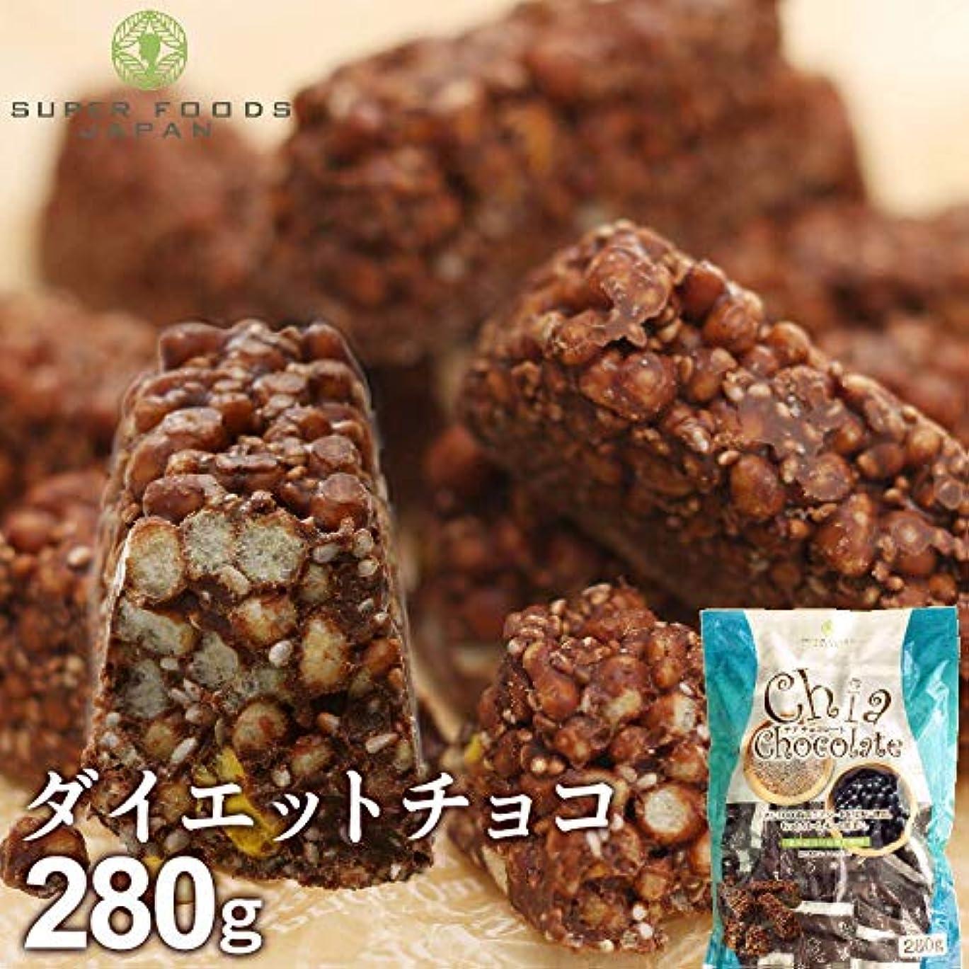 チャップアスリート電気のダイエットチョコ チアチョコレート 280g 1本にホワイトチアシード1,000粒入
