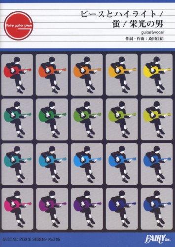 「栄光の男」サザンの名曲が○○のCMに?!フル歌詞を紹介♪その意味を紐解く!コード譜&動画情報あり!の画像
