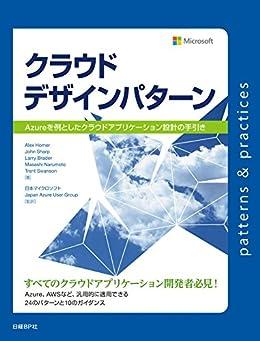 [Alex Homer ;John Sharp;Larry Brader ;Masashi Narumoto ;Trent Swanson]のクラウドデザインパターン Azureを例としたクラウドアプリケーション設計の手引き