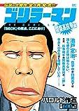 ゴリラーマン 間柴高抗争編 (講談社プラチナコミックス)