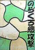のらくろ総攻撃 (1969年)