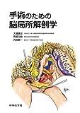 手術のための脳局所解剖学