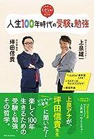 人生100年時代の受験と勉強 (上泉雄一のええなぁ! BOOK)