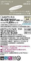 パナソニック(Panasonic) 天井埋込型 LED(温白色) ダウンライト 浅型8H・高気密SB形・拡散タイプ(マイルド配光) 調光タイプ(ライコン別売) 埋込穴φ100 XLGB78591CB1