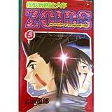 機獣新世紀ゾイド―Battle story of bio‐machine zoids (5) (てんとう虫コミックス―てんとう虫コロコロコミックス)
