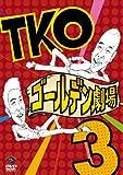 TKO ゴールデン劇場3 [DVD]