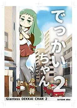 [新居さとし]のでっかいちゃん Giantess DEKKAI-CHAN 2 でっかいちゃんシリーズ (新居さとし)