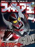 フィギュア王 no.164 特集:衝撃の新作映画公開記念!!電人ザボーガー (ワールド・ムック 887)