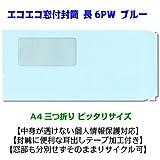 エコエコ窓付封筒 長6(A4三つ折り) 透けないブルー エコ窓 テープ付 100枚