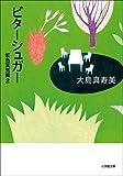 ビターシュガー 虹色天気雨2 (小学館文庫)