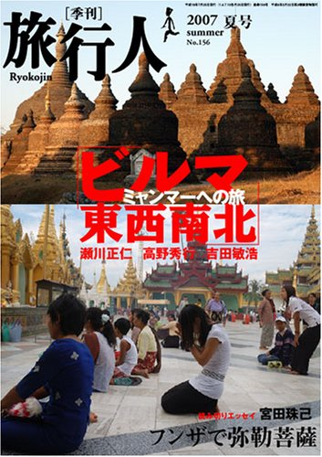 旅行人156号ビルマ東西南北ミャンマーへの旅