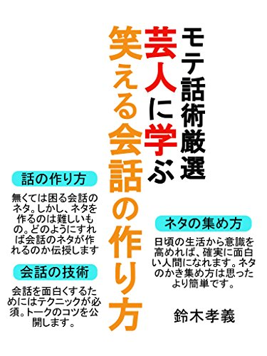 Amazon.co.jp: 芸人に学ぶ笑え...
