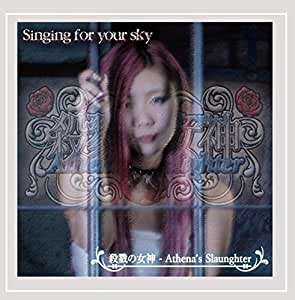 Singing for Your Sky