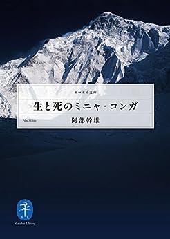[阿部 幹雄]のヤマケイ文庫 生と死のミニャ・コンガ