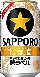 サッポロ生ビール黒ラベル The 北海道 350ml 1ケース(24本入り)