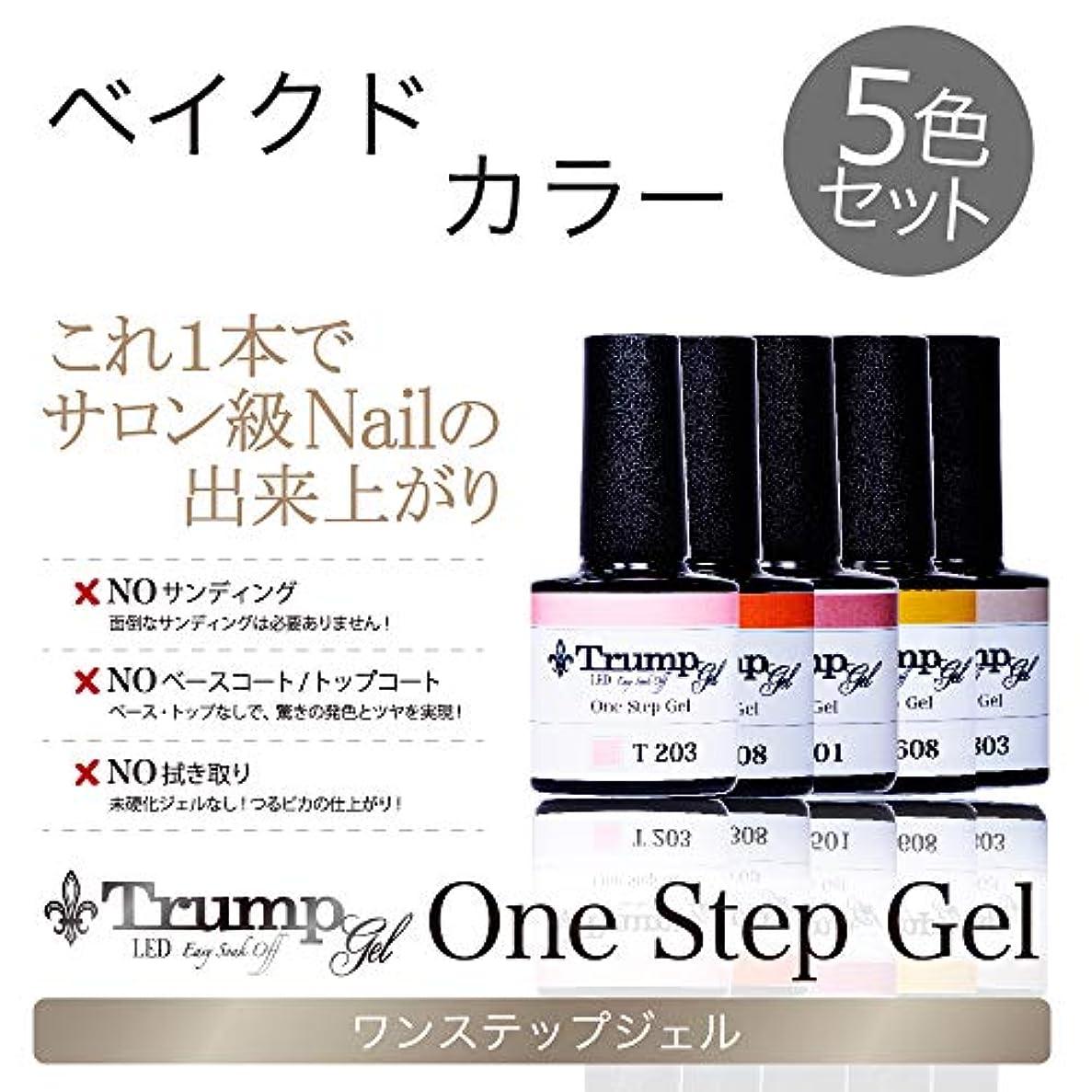 倍率潜在的な珍味【日本製】Trump gel トランプジェル ワンステップジェル ジェルネイル カラージェル 5点 セット べっ甲 ベイクド ミルキー (ベイクドカラー5色セット)