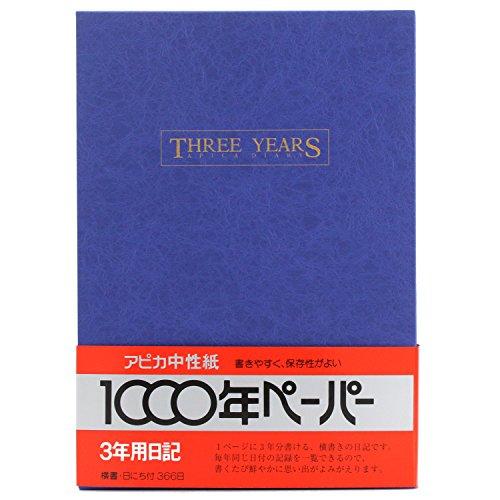 アピカ 3年日記 横書き B5 D302 日付け表示あり