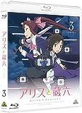 アリスと蔵六 3[Blu-ray/ブルーレイ]